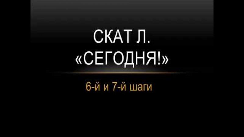 Скат Л. Семинар