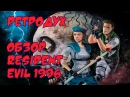 Ретродух - обзор игры Resident Evil (1996)