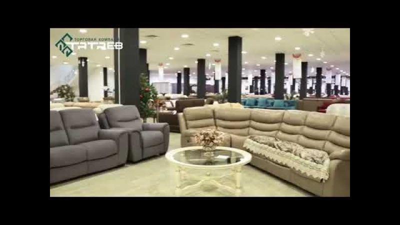 мягкая мебель ТК ТАТАЕВ