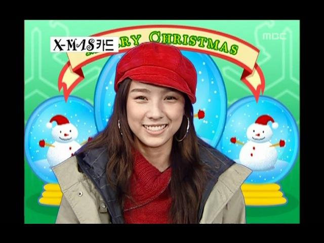 X-Mas Card(Whee-sung Lee Hyo-ri), X-Mas 카드(휘성 이효리),Music Camp 20031220