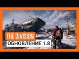 Tom Clancys The Division - Бесплатное обновление 1.8 - Сопротивление - Трейлер выхода