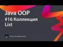 Java OOP. Урок 16. Коллекция List
