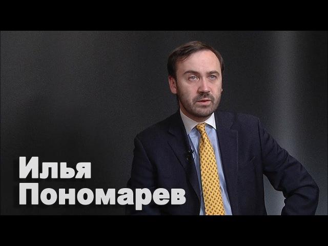 Илья Пономарев о реальном рейтинге Путина и восстановлении монархии в РФ