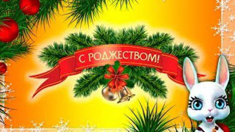 Поздравление с Рождеством! Супер песня поздравление на Рождество Христово ZOOBE Муз Зайка