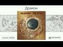 Мельница - Дракон Зов крови. Аудио
