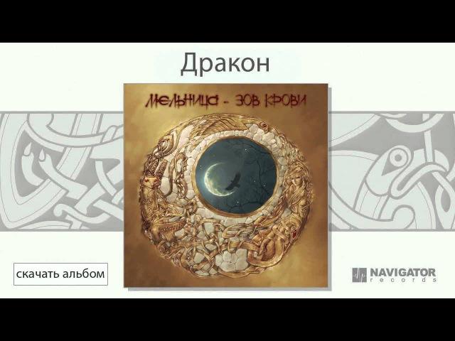 Мельница - Дракон (Зов крови. Аудио)
