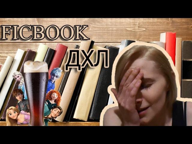 Ficbook ДХЛ Жизнь и любовь в универе или Сказочке Конец