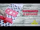 МК Шьем органайзер на шкафчик в детский сад Любимчики