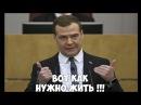 Медведев Путин КУПИЛИ СЕБЕ ГОРОДОК Навальный в шоке Смотреть всем жесть