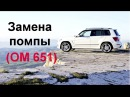 Замена помпы Mercedes Benz W204 X204 OM 651 2 2CDI