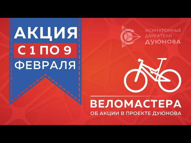 Внимание! АКЦИЯ с 1 по 9 февраля! Выгодная возможность стать частью команды Дуюнова