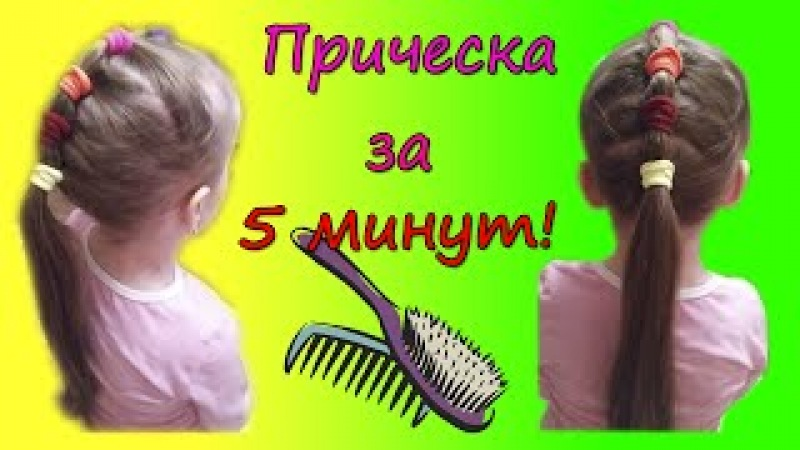 Прическа в садик или школу за 5 минут! Hairstyle to kindergarten or school in 5 minutes!