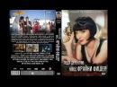 Леди-детектив мисс Фрайни Фишер / HD / Сезон 01 Серия 08