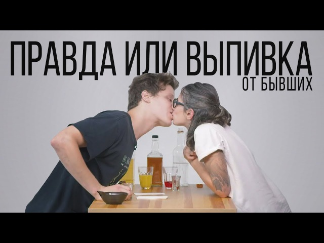 Правда или Выпивка — Бывшие [Madesta]