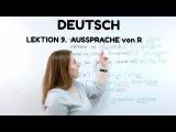НЕМЕЦКИЙ. УРОК 9.Произношение R в немецком - Aussprache von R