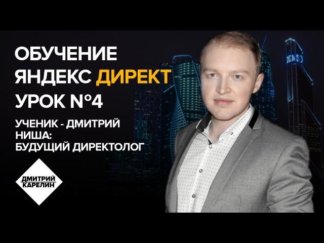 Обучение Yandex Direkt. Урок 4: Парсинг в Кей Коллектор, чистка. Ученик: Дмитрий - директ ...