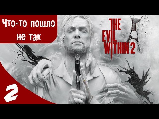 Прохождение The Evil Within 2 | Глава 2 | Что-то пошло не так | Без комментариев | Mr. Lexther » Freewka.com - Смотреть онлайн в хорощем качестве