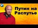 Перед Путиным стоят Такие же Задачи как перед Сталином и Иваном Грозным - Фурсов Андрей Ильич