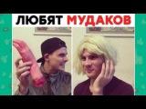 Новые вайны инстаграм 2018 Андрей Борисов Грач Вартанян ХоменкиГусейн Гасанов 192