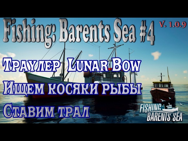 Fishing Barents Sea. Обзор траулера Lunar Bow