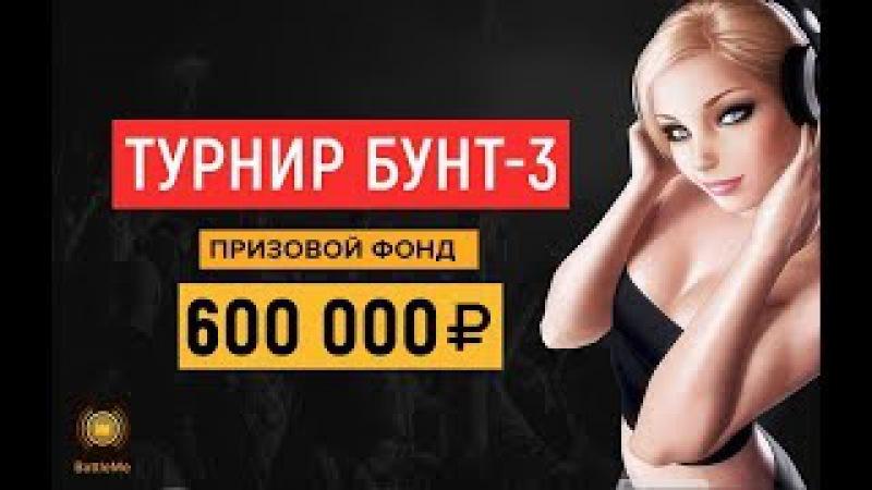 [БатлМир]1 РЭП ТУРНИР НА 600 000 РУБЛЕЙ БУНТ-3 и другое...