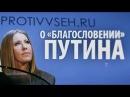 Безумец или притворщик Нет кремлёвским деньгам НАСТОЯЩЕЕ ВРЕМЯ 24.10.17