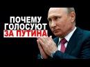 Почему люди голосуют за Путина