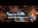 Буктрейлер Наколдуй, библиотекарь! Анна Васильева