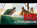 ОХОТА НА КРОКОДИЛА ► Assassins Creed Origins Прохождение на русском Часть 7