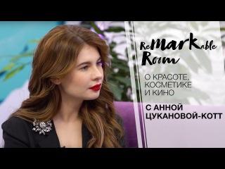Создаем новогоднее настроение с Анной Цукановой-Котт!
