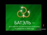 Знакомство с компанией Batel. Акции, подарки и краткий маркетинг компании Батель.