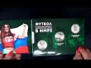 Альбом для монет 25 рублей Чемпионат Мира по Футболу