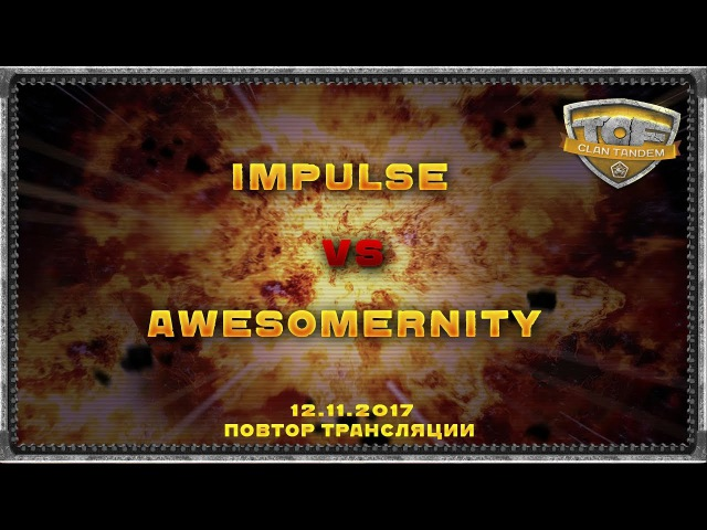 Impulse vs Awesomernity TOF Clan Tandem стадия 1/4 12.11.2017