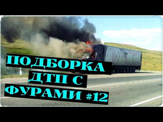 ПОДБОРКА СТРАШНЫХ ДТП С ФУРАМИ 12 аварии грузовиков, жёсткие аварии, жуткие аварии,