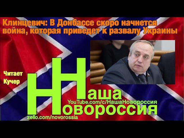 Клинцевич: В Донбассе скоро начнется война, которая приведет к развалу Украины