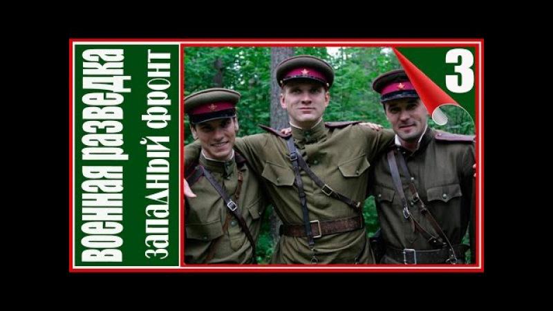 Военная разведка (Западный фронт) 1 сезон 3 серия. Сериал фильм смотреть.