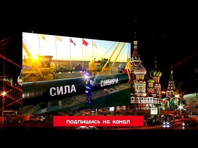 Россия вешает Украину на шею Европы как раз к запуску газопровода