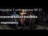 Injustice 2 ps4 стрим 31 Супергёрл