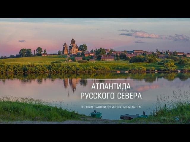 Атлантида Русского Севера трейлер
