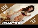 РАДОМИР - СПОКОЙНОЙ НОЧИ МОЯ ЛЮБОВЬ официальный клип русский шансон