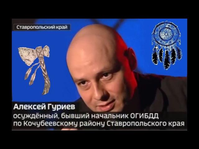 АЛЕКСЕЙ ГУРИЕВ - ПОСЛЕДНИЙ МЕНТ