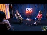 Владимир Пресняков на шоу «Ок на связи!»