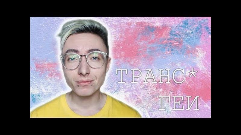 К транссексуальным геям    For homosexual transmen (eng sub)    FtM
