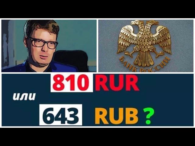 ЮРИСТ ОБ ОТВЕТАХ БАНКОВ ПО КОДАМ РУБЛЯ 810 И 643