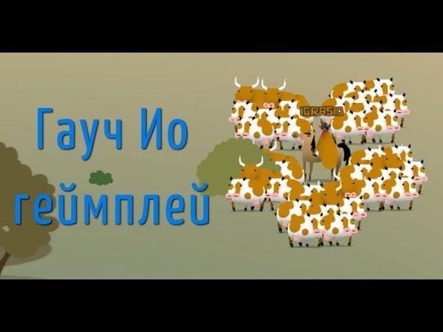 Гауч Ио видео - Gauch Io геймплей