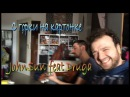 JohnSun feat Ilja Krit - с горки на картонке Selfieversion