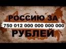 Он владеет всей Россией с 2004 года