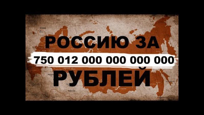 Он владеет всей Россией с 2004 года!
