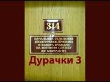 314 кабинет - Дурачки 3
