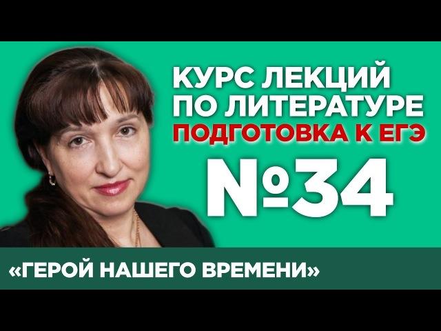 М.Ю. Лермонтов «Герой нашего времени» (содержательный анализ) | Лекция №34